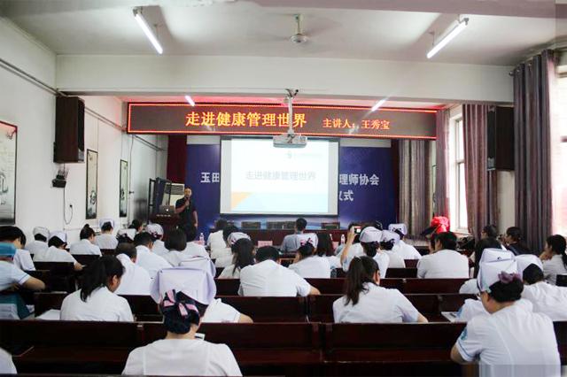 唐山市健康管理师协会在玉田县中医医院设立健康管理实训基地